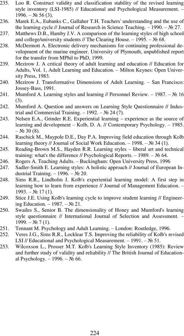 PDF. Учебная деятельность студента: психологические факторы успешности. Ишков А. Д. Страница 227. Читать онлайн
