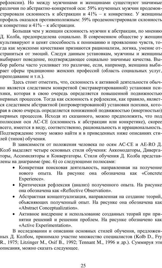 PDF. Учебная деятельность студента: психологические факторы успешности. Ишков А. Д. Страница 24. Читать онлайн