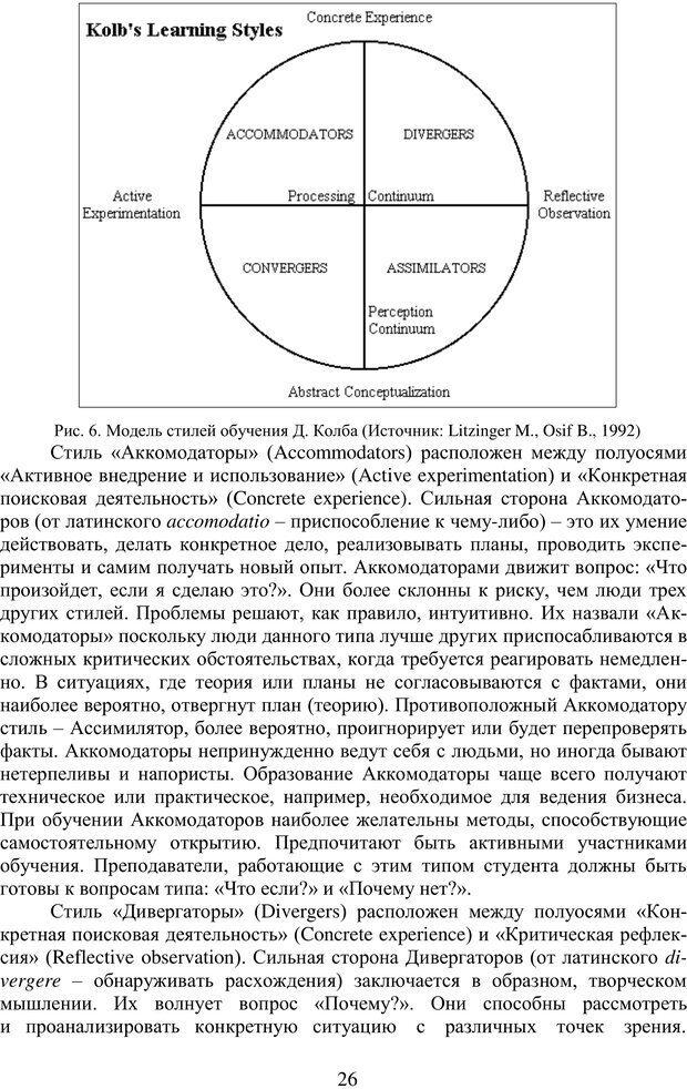 PDF. Учебная деятельность студента: психологические факторы успешности. Ишков А. Д. Страница 25. Читать онлайн