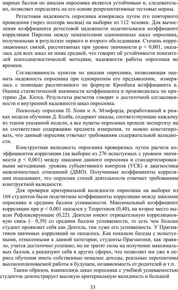 PDF. Учебная деятельность студента: психологические факторы успешности. Ишков А. Д. Страница 32. Читать онлайн