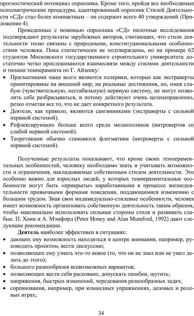 PDF. Учебная деятельность студента: психологические факторы успешности. Ишков А. Д. Страница 33. Читать онлайн