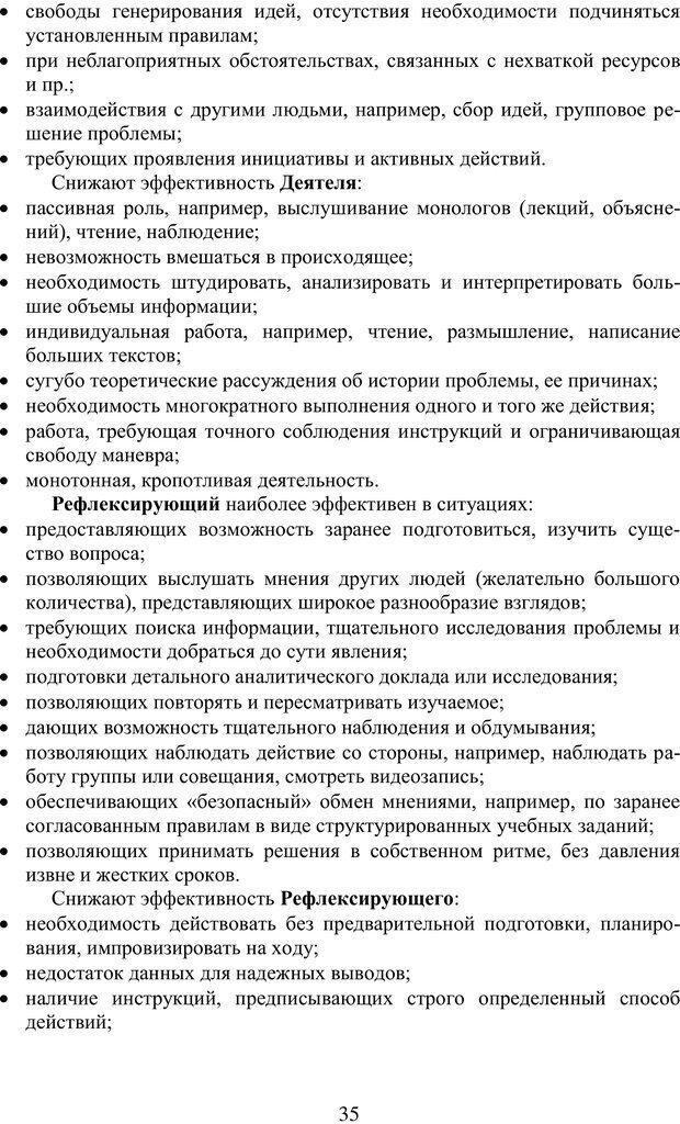 PDF. Учебная деятельность студента: психологические факторы успешности. Ишков А. Д. Страница 34. Читать онлайн