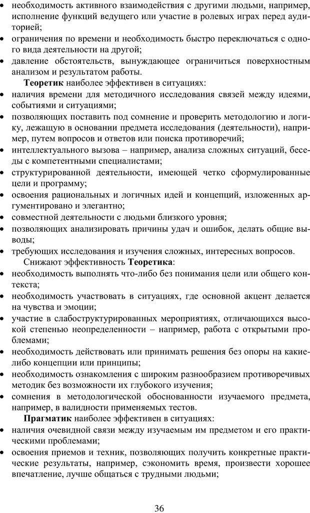 PDF. Учебная деятельность студента: психологические факторы успешности. Ишков А. Д. Страница 35. Читать онлайн