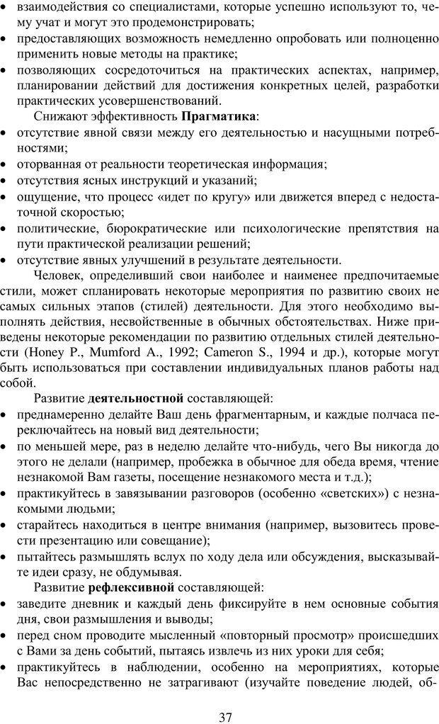 PDF. Учебная деятельность студента: психологические факторы успешности. Ишков А. Д. Страница 36. Читать онлайн