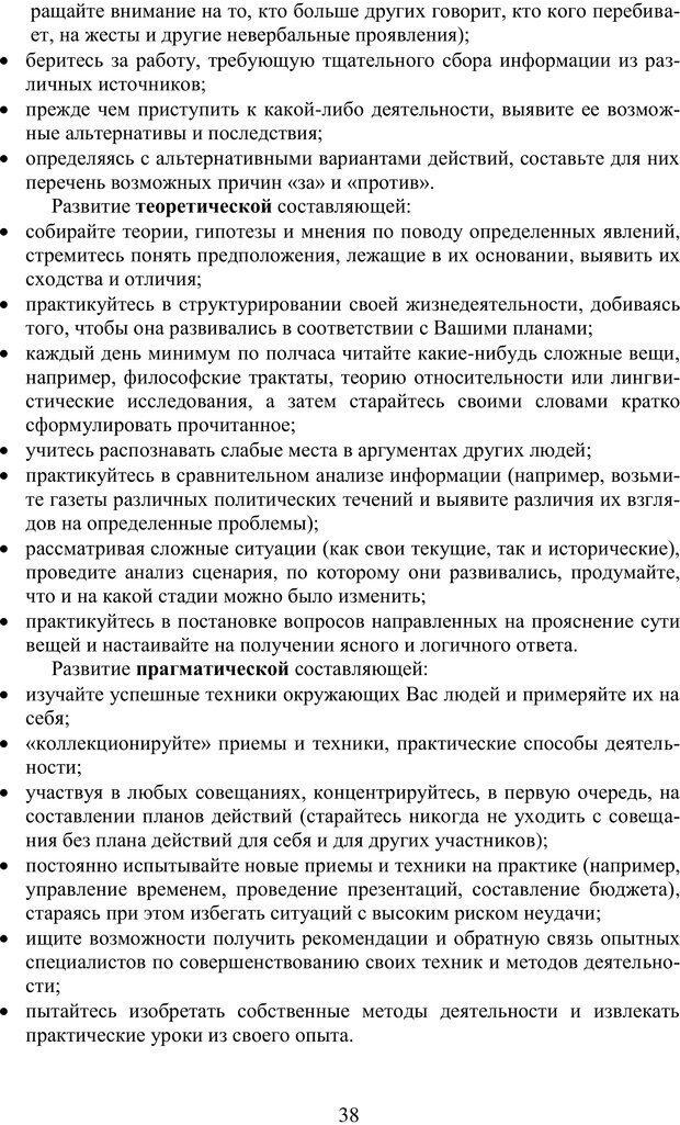 PDF. Учебная деятельность студента: психологические факторы успешности. Ишков А. Д. Страница 37. Читать онлайн