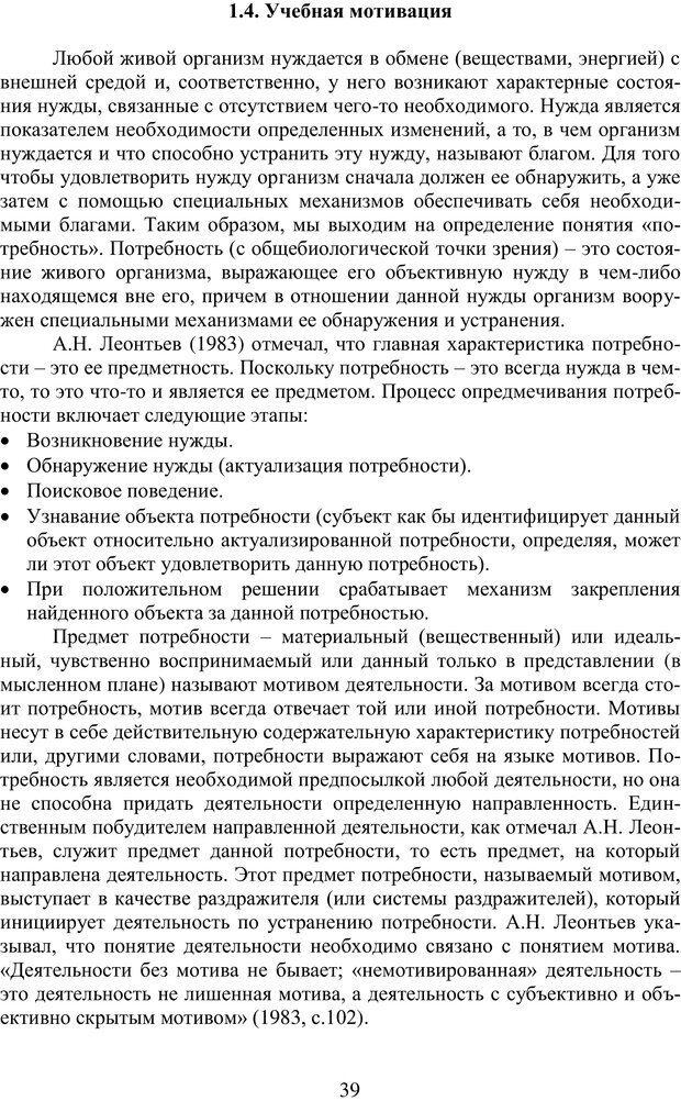 PDF. Учебная деятельность студента: психологические факторы успешности. Ишков А. Д. Страница 38. Читать онлайн