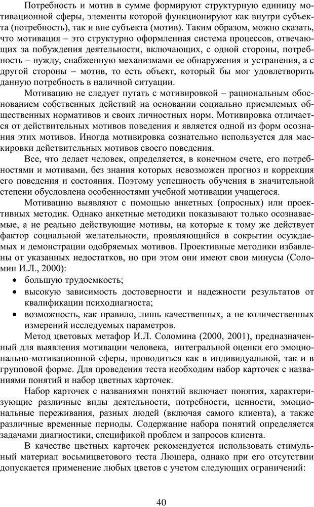 PDF. Учебная деятельность студента: психологические факторы успешности. Ишков А. Д. Страница 39. Читать онлайн
