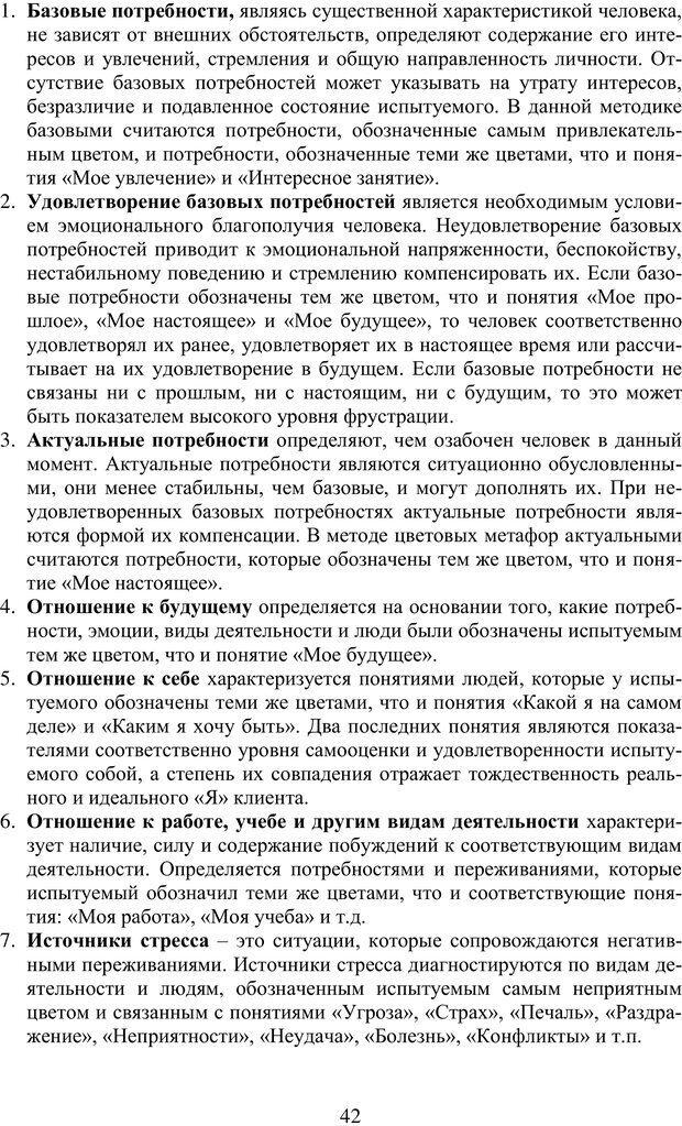 PDF. Учебная деятельность студента: психологические факторы успешности. Ишков А. Д. Страница 41. Читать онлайн