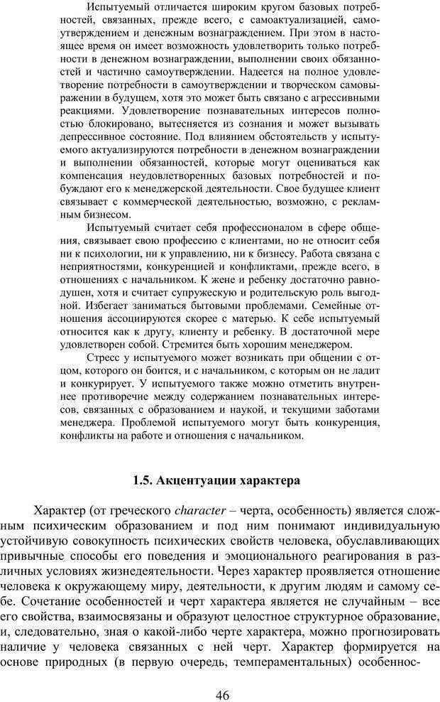 PDF. Учебная деятельность студента: психологические факторы успешности. Ишков А. Д. Страница 45. Читать онлайн