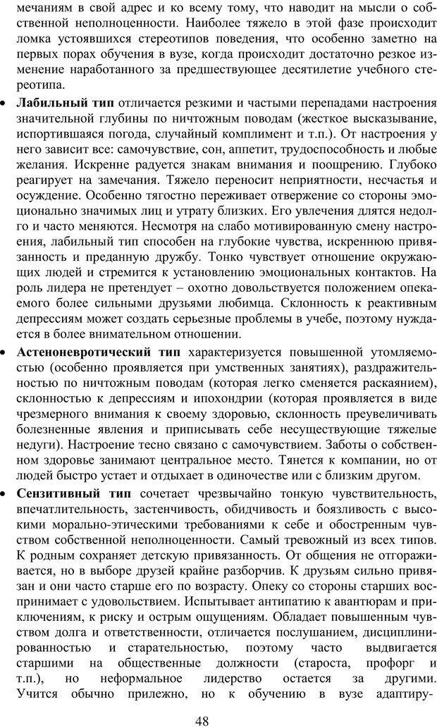 PDF. Учебная деятельность студента: психологические факторы успешности. Ишков А. Д. Страница 47. Читать онлайн