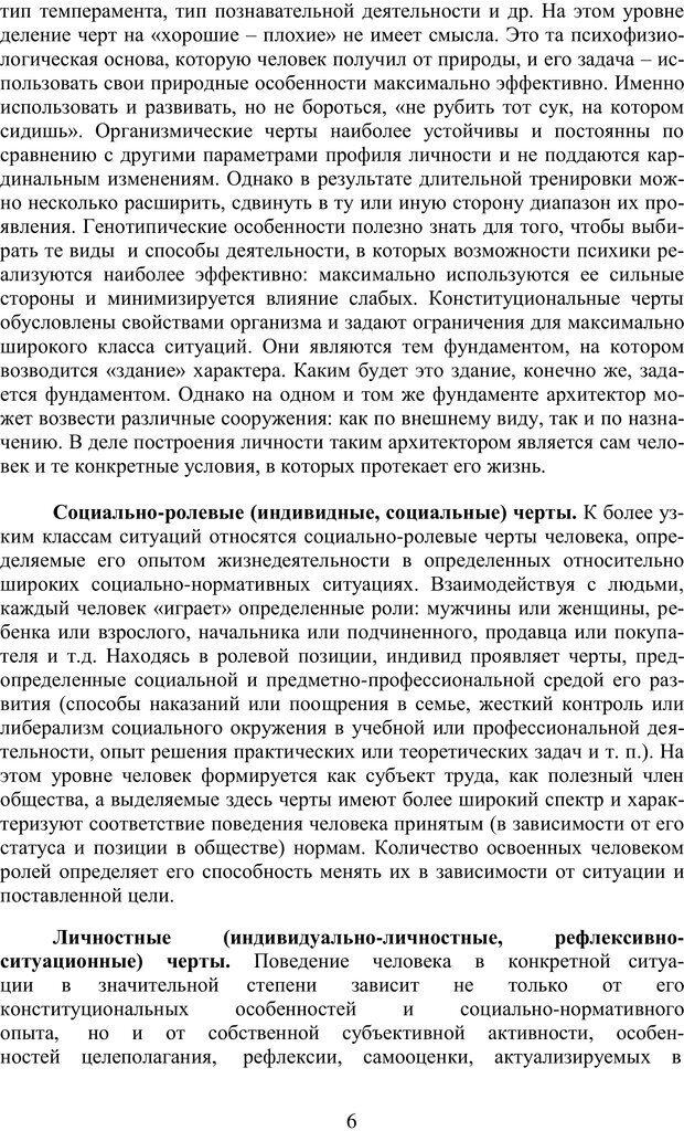 PDF. Учебная деятельность студента: психологические факторы успешности. Ишков А. Д. Страница 5. Читать онлайн