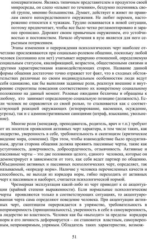 PDF. Учебная деятельность студента: психологические факторы успешности. Ишков А. Д. Страница 50. Читать онлайн