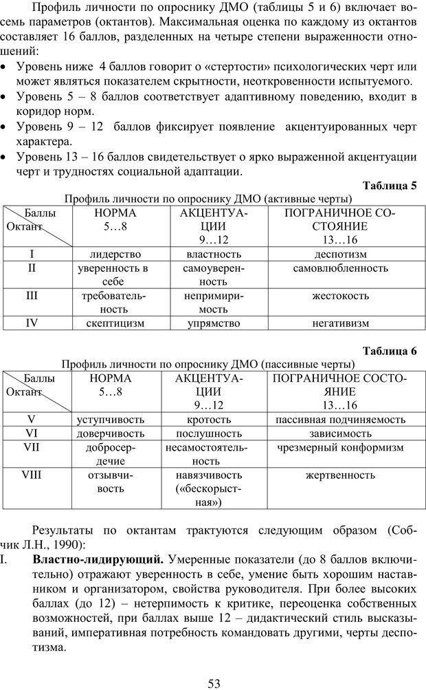 PDF. Учебная деятельность студента: психологические факторы успешности. Ишков А. Д. Страница 52. Читать онлайн