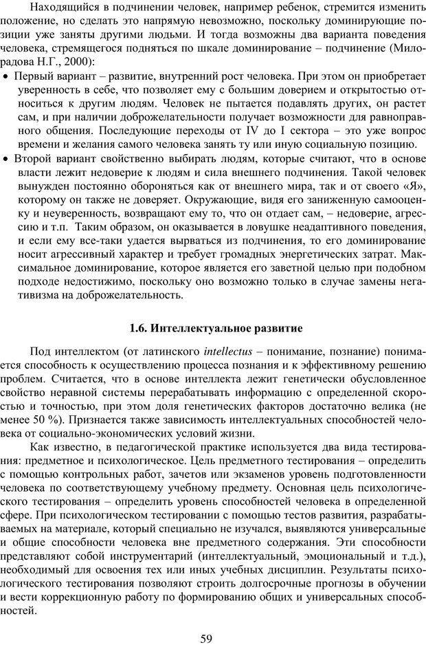 PDF. Учебная деятельность студента: психологические факторы успешности. Ишков А. Д. Страница 58. Читать онлайн