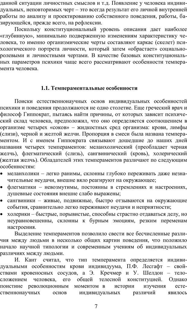 PDF. Учебная деятельность студента: психологические факторы успешности. Ишков А. Д. Страница 6. Читать онлайн
