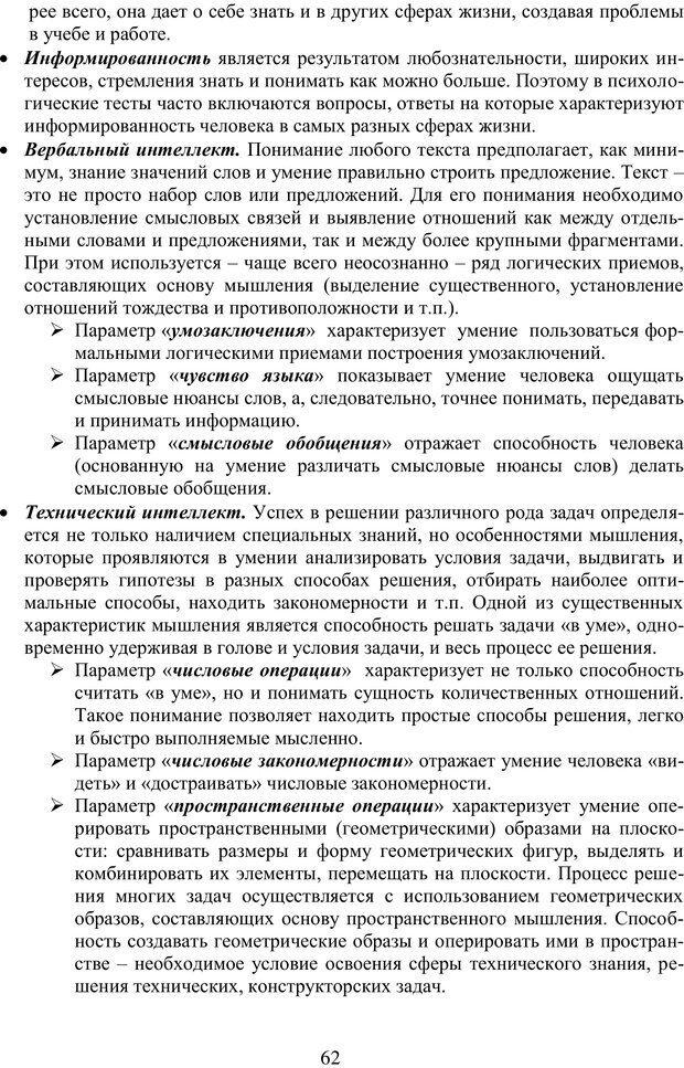 PDF. Учебная деятельность студента: психологические факторы успешности. Ишков А. Д. Страница 61. Читать онлайн