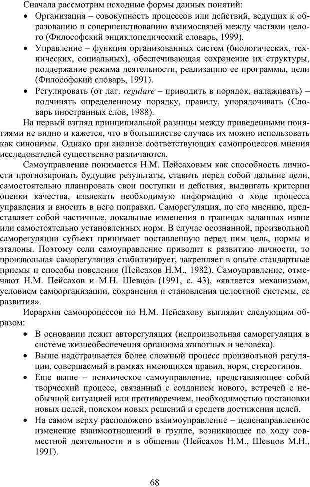 PDF. Учебная деятельность студента: психологические факторы успешности. Ишков А. Д. Страница 68. Читать онлайн