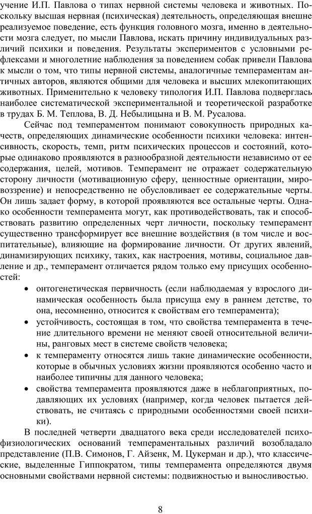PDF. Учебная деятельность студента: психологические факторы успешности. Ишков А. Д. Страница 7. Читать онлайн