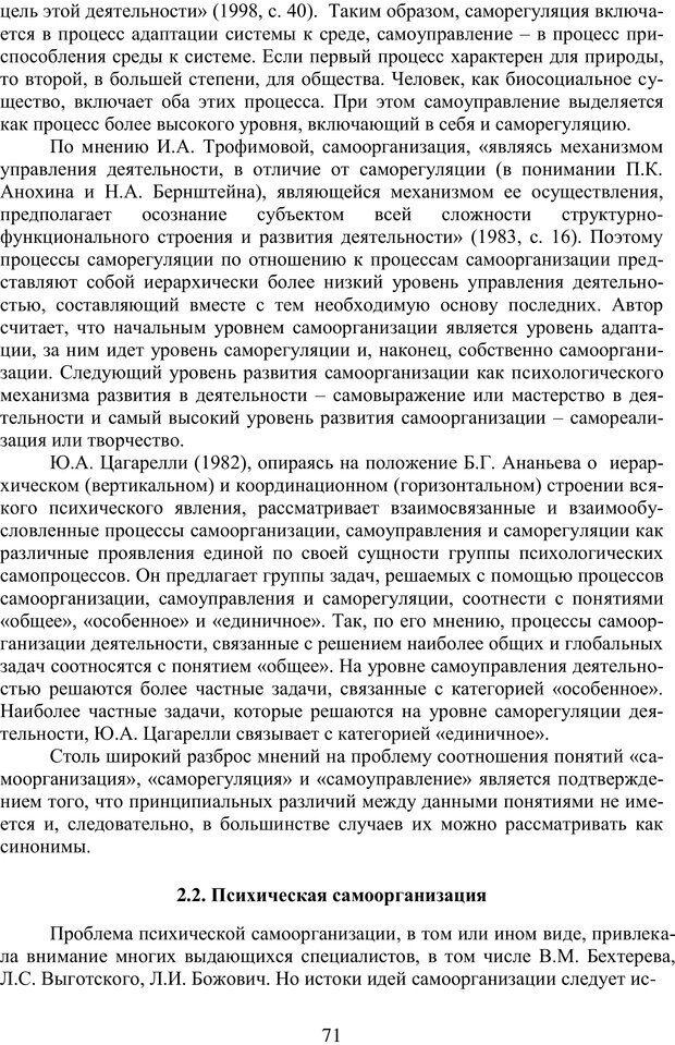 PDF. Учебная деятельность студента: психологические факторы успешности. Ишков А. Д. Страница 71. Читать онлайн