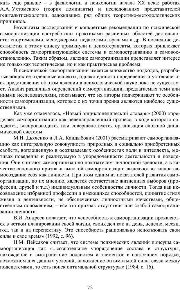 PDF. Учебная деятельность студента: психологические факторы успешности. Ишков А. Д. Страница 72. Читать онлайн