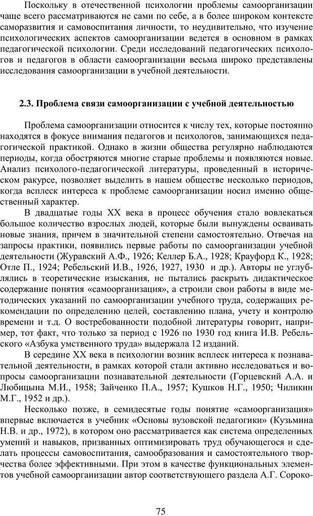 PDF. Учебная деятельность студента: психологические факторы успешности. Ишков А. Д. Страница 75. Читать онлайн