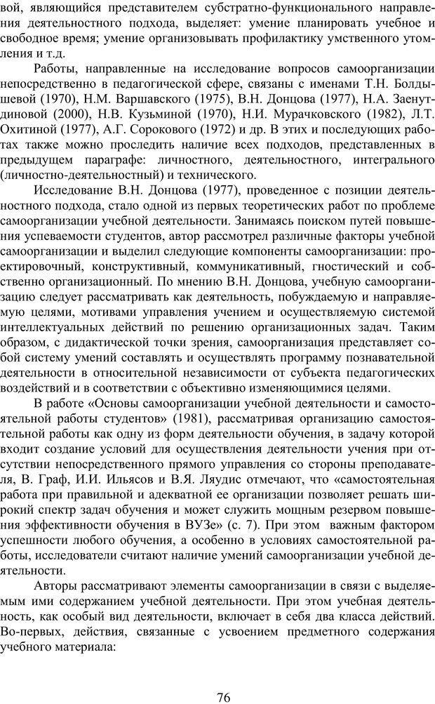 PDF. Учебная деятельность студента: психологические факторы успешности. Ишков А. Д. Страница 76. Читать онлайн