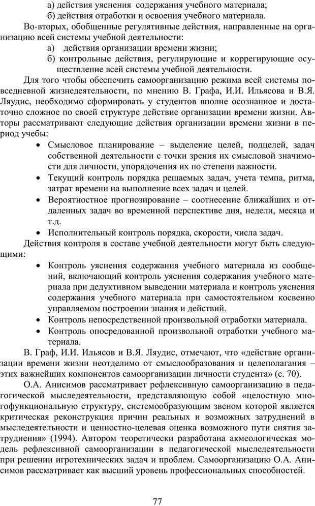 PDF. Учебная деятельность студента: психологические факторы успешности. Ишков А. Д. Страница 77. Читать онлайн