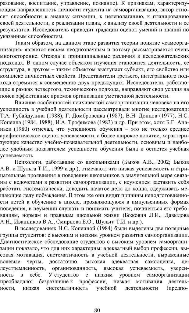 PDF. Учебная деятельность студента: психологические факторы успешности. Ишков А. Д. Страница 80. Читать онлайн