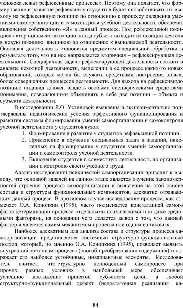 PDF. Учебная деятельность студента: психологические факторы успешности. Ишков А. Д. Страница 84. Читать онлайн