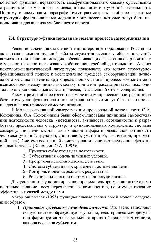 PDF. Учебная деятельность студента: психологические факторы успешности. Ишков А. Д. Страница 85. Читать онлайн
