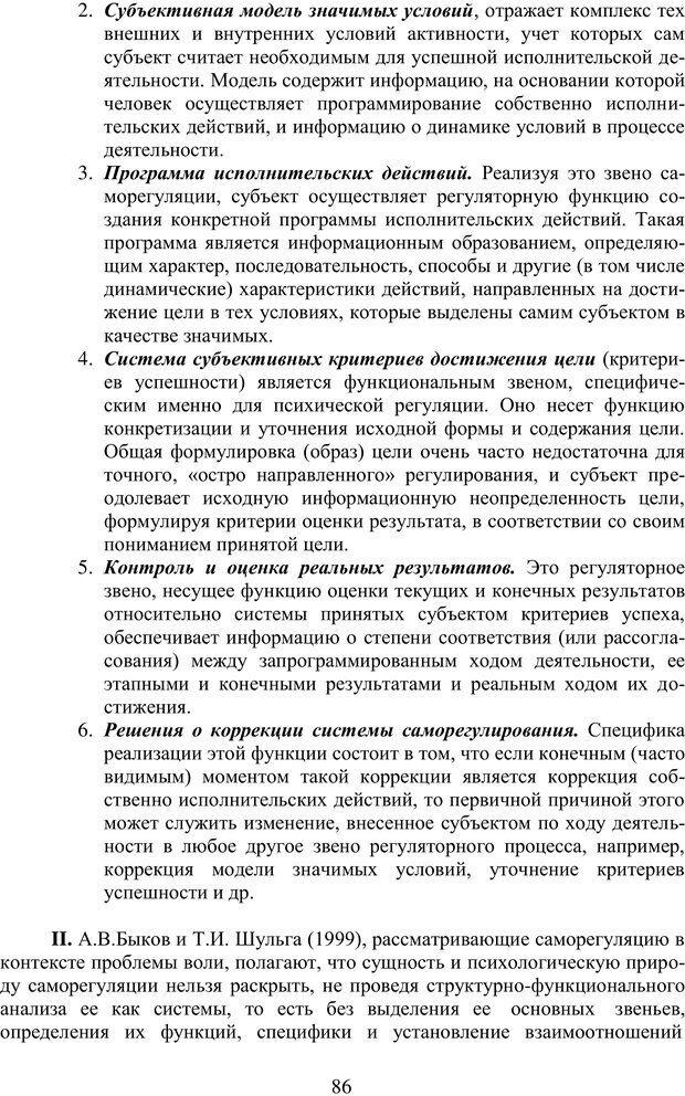 PDF. Учебная деятельность студента: психологические факторы успешности. Ишков А. Д. Страница 86. Читать онлайн