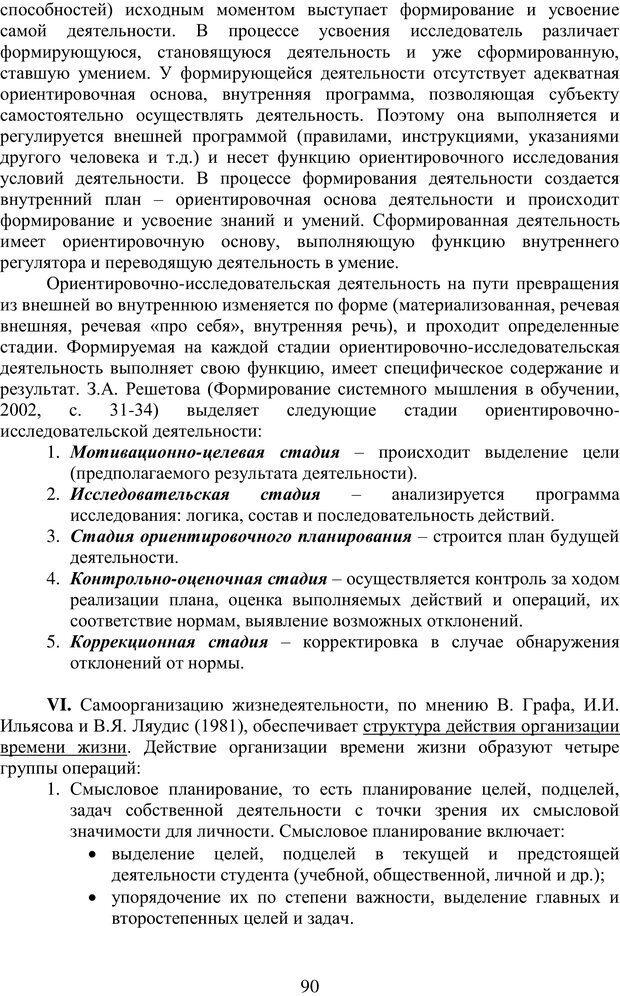 PDF. Учебная деятельность студента: психологические факторы успешности. Ишков А. Д. Страница 90. Читать онлайн