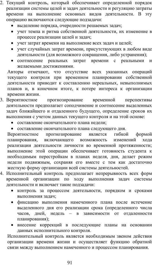 PDF. Учебная деятельность студента: психологические факторы успешности. Ишков А. Д. Страница 91. Читать онлайн