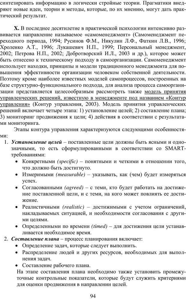 PDF. Учебная деятельность студента: психологические факторы успешности. Ишков А. Д. Страница 94. Читать онлайн