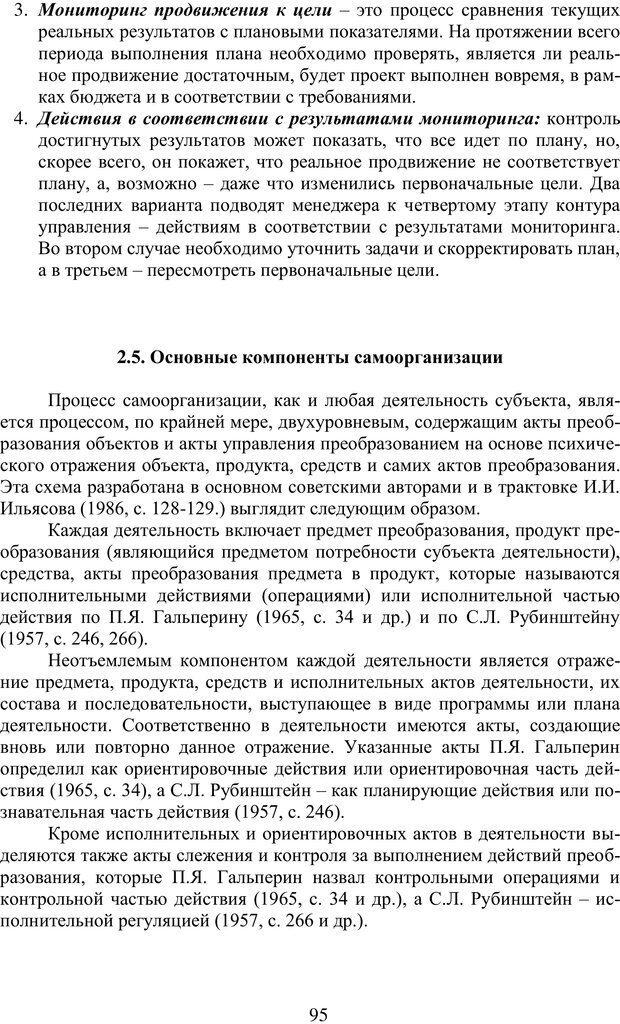 PDF. Учебная деятельность студента: психологические факторы успешности. Ишков А. Д. Страница 95. Читать онлайн
