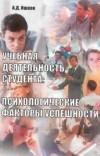 Учебная деятельность студента: психологические факторы успешности, Ишков Александр