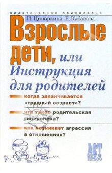 """Обложка книги """"Взрослые дети, или Инструкция для родителей"""""""