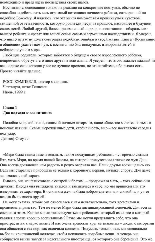 PDF. Воспитание в общении. Кэмпбелл Р. Страница 1. Читать онлайн