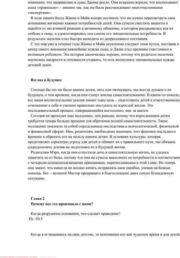 PDF. Воспитание в общении. Кэмпбелл Р. Страница 10. Читать онлайн