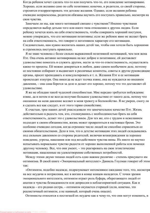 PDF. Воспитание в общении. Кэмпбелл Р. Страница 100. Читать онлайн