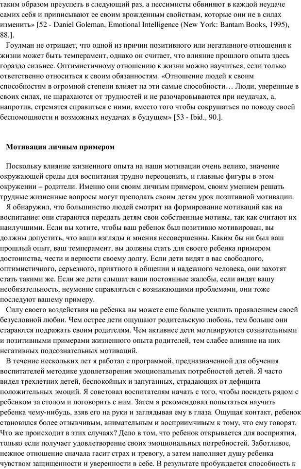 PDF. Воспитание в общении. Кэмпбелл Р. Страница 101. Читать онлайн