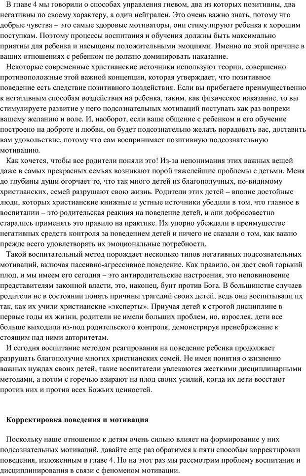 PDF. Воспитание в общении. Кэмпбелл Р. Страница 103. Читать онлайн