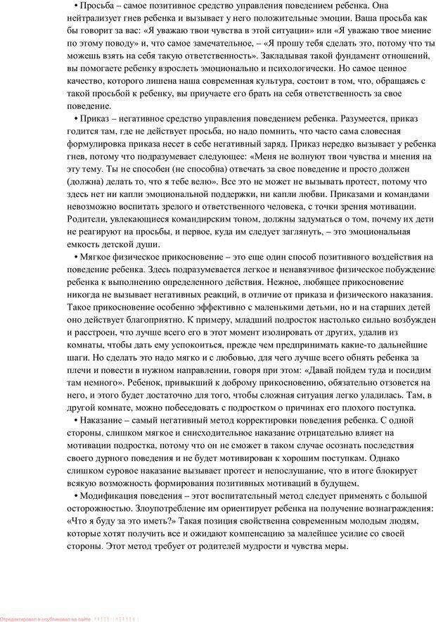 PDF. Воспитание в общении. Кэмпбелл Р. Страница 104. Читать онлайн