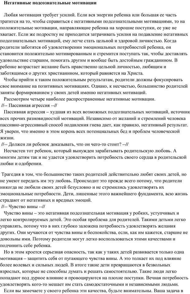 PDF. Воспитание в общении. Кэмпбелл Р. Страница 105. Читать онлайн
