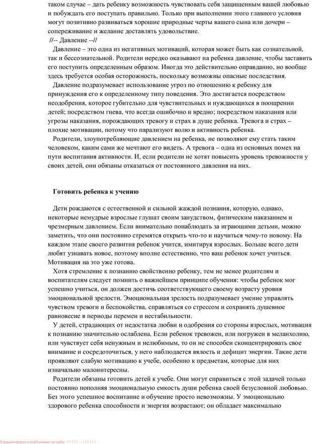 PDF. Воспитание в общении. Кэмпбелл Р. Страница 106. Читать онлайн