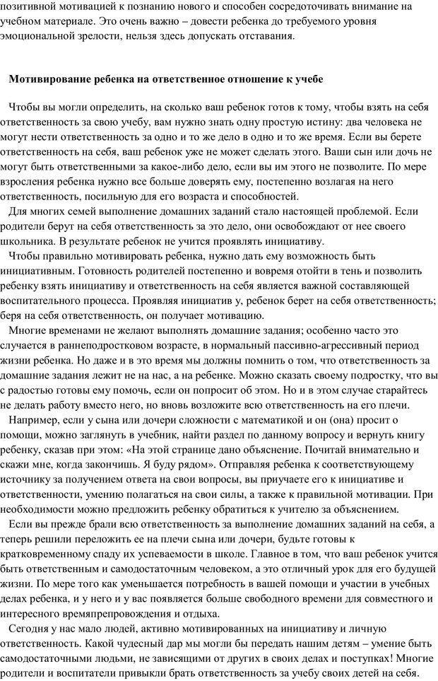 PDF. Воспитание в общении. Кэмпбелл Р. Страница 107. Читать онлайн