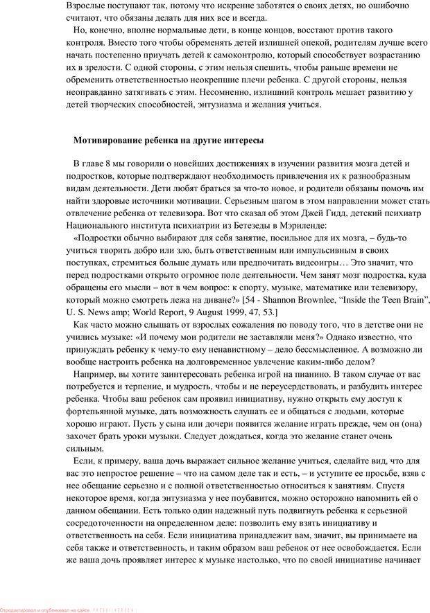 PDF. Воспитание в общении. Кэмпбелл Р. Страница 108. Читать онлайн