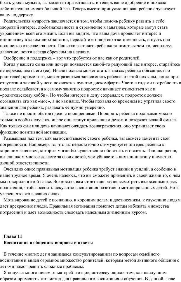 PDF. Воспитание в общении. Кэмпбелл Р. Страница 109. Читать онлайн