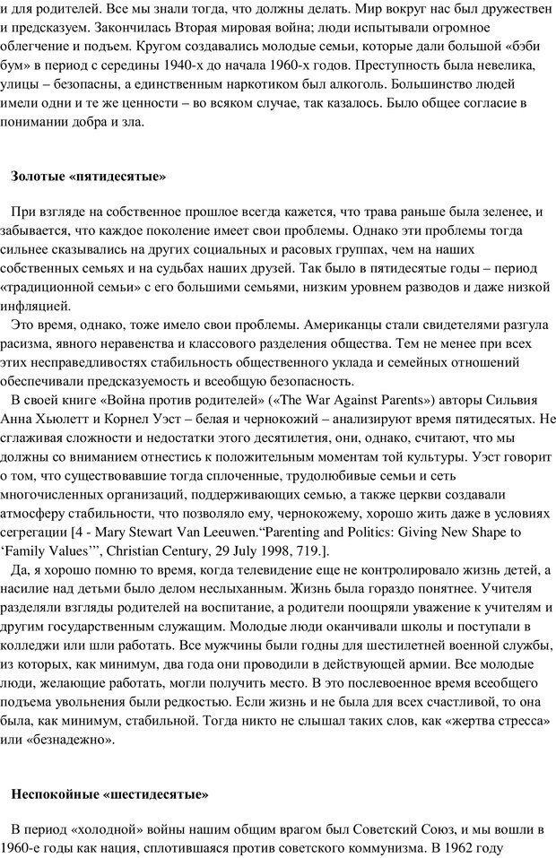 PDF. Воспитание в общении. Кэмпбелл Р. Страница 11. Читать онлайн