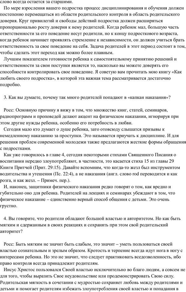 PDF. Воспитание в общении. Кэмпбелл Р. Страница 111. Читать онлайн